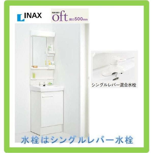 INAX 洗面化粧台 オフト500 シングルレバー混合水栓 FTVN-504+MFK-501 送料無料