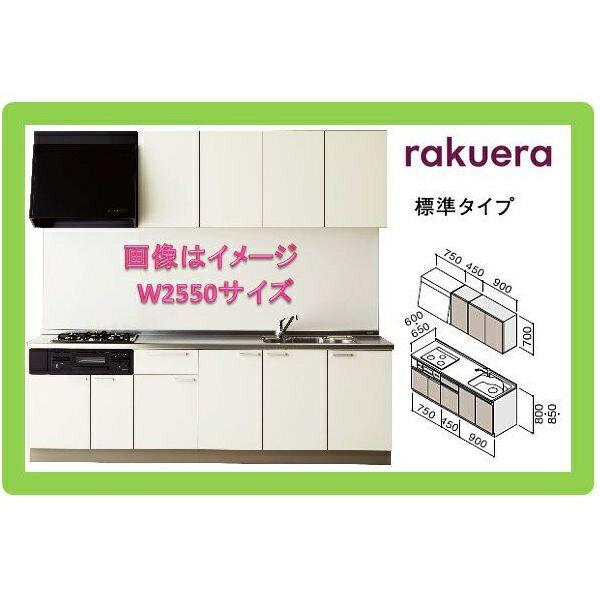 クリナップ システムキッチン ラクエラ 間口2100サイズ 開き扉 送料無料:エイチケー