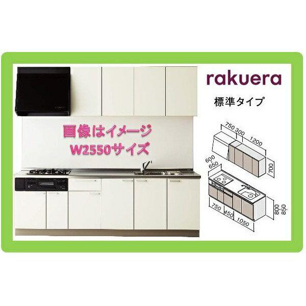クリナップ システムキッチン ラクエラ 間口2250サイズ 開き扉 送料無料:エイチケー
