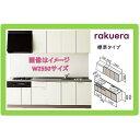 クリナップ システムキッチン ラクエラ 間口2400サイズ 開き扉 送料無料