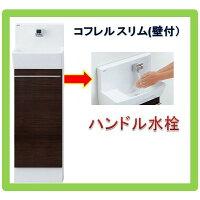 LIXILトイレ手洗キャビネット壁付けタイプ『コフレルワイド』ハンドル水栓仕様(YL-DA83SCHE)送料無料
