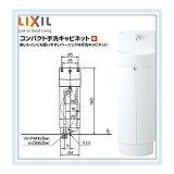 LIXIL コンパクト手洗キャビネット(L-D203SCHE/WAA)送料無料