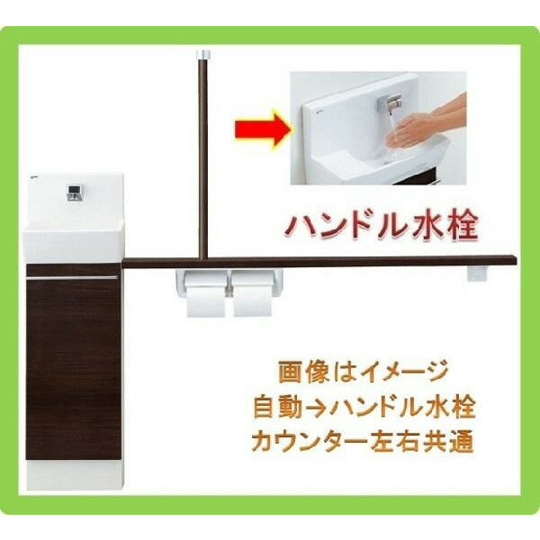 LIXIL トイレ手洗手すりカウンターキャビネット 壁付けタイプ『コフレル スリム』ハンドル水栓仕様(YL-DA82STH15B)送料無料:エイチケー