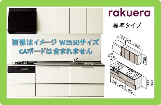 クリナップ システムキッチン ラクエラ 間口2250mmサイズ スライド収納 送料無料:エイチケー