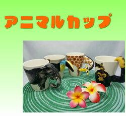 アニマルカップ動物マグカップ