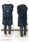 デニムの聖地、岡山県倉敷市のメーカー「L.COPECK」ハイストレッチデニムでストレスのない履き心地!細部までこだわりぬいた大人顔負けのジャンバースカート★キッズサイズの100-140cmサイズと150-160cmのジュニアサイズ展開◆ネイビーとストライプヒッコリーの2タイプ