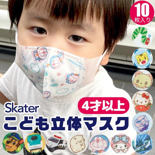 3点以上で SKATERスケーター子供立体マスク(10枚入り)3D三層構造不織布使い捨て幼児キッズ子供男の子女の子はらぺこあお