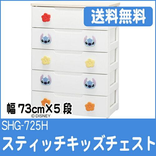 スティッチ キッズチェスト SHG-725H【ディズニー/Disney/家具...