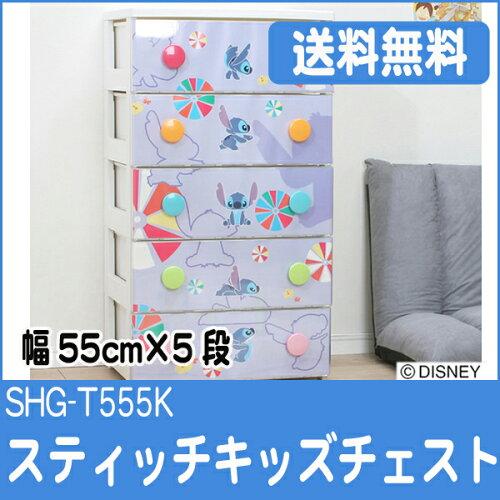 スティッチ ラクラク引出しチェスト SHG-T555K【ディズニー/Dis...
