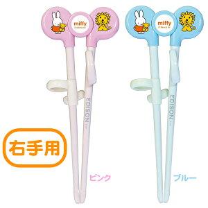 エジソンのお箸Miffyミッフィー右手用ピンク・ブルー【P】【D】【楽ギフ_包装】