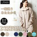 【ルームウェア 着る毛布】Blanko マイクロミンクファー...