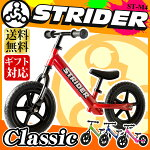 【送料無料】ストライダー12クラシックブルー・グリーン・ピンク・レッドST-M4BL・ST-M4GN・ST-M4PK・ST-M4RD【ペダルなし自転車バランスバイク自転車ランニングバイクキッズ入学祝い入園祝い並行輸入品】