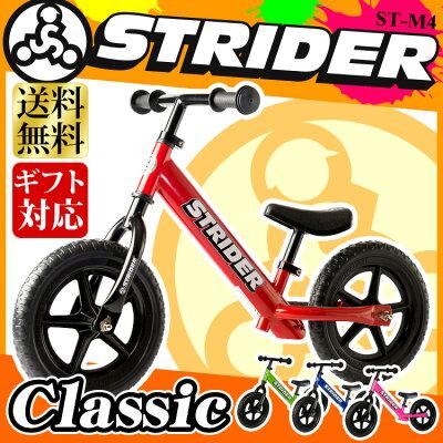 【ストライダー キッズ クラシック】【送料無料】ストライダー12クラシック ブルー・グリーン・ピンク・レッド ST-M4BL・ST-M4GN・ST-M4PK・ST-M4RD【ペダルなし自転車 バランスバイク 自転車 ランニングバイク キッズ 入学祝い 入園祝い 並行輸入品】【決算】【hl150515】