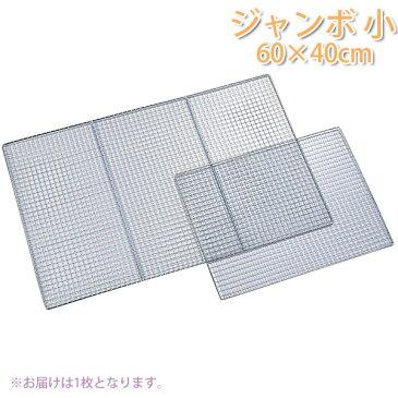 キャンピングロースター GLC4503ジャンボ 小【TC】【RCP】