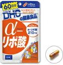 DHCサプリメントαリポ酸60日【D】