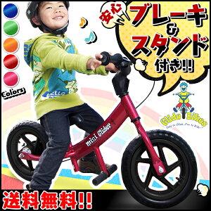 ペダルなし自転車 ブレーキ付 バランスバイク ブレーキ スタンド 送料無料 入学祝いペダルなし...
