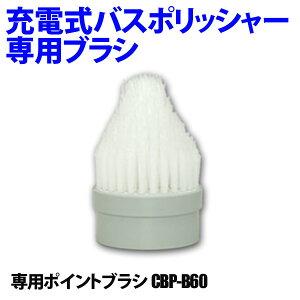 充電式バスポリッシャー専用ポイントブラシ[アイリスオーヤマ]【RCP】