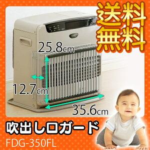 吹出し口ガードFDG−350ストーブガード/アイリスオーヤマ/安全/ストーブ