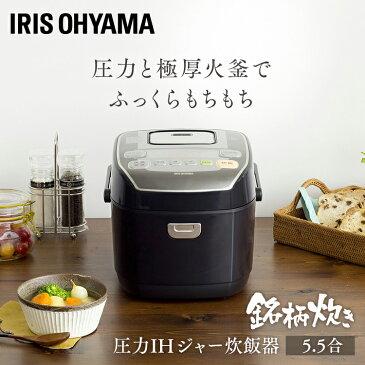 送料無料 米屋の旨み 銘柄炊き 圧力IHジャー炊飯器 5.5合 RC-PA50-B ブラック アイリスオーヤマ[cpir]