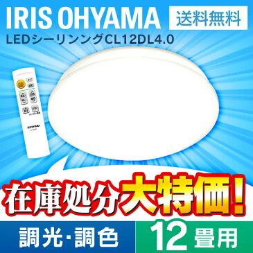 【送料無料】LEDシーリングライト 12畳調色 5200lm CL12DL-4.0 アイリスオーヤマ[cpir]