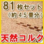 【送料無料】約4.5畳分81枚セット!!ジョイント式コルクマット