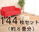 【16組セット144枚入り】ジョイント式マットコルクタイプJTM-32ナチュラル
