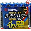 乾電池 BIGCAPA PRIME 単3形 4本 LR6BP/4P 電池 乾電池 アルカリ乾電池 アルカリ電池 でんち アイリスオーヤマ 1