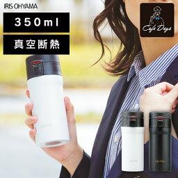 水筒 ボトル カフェデイズ ワンタッチボトル CD-W350 ホワイト ブラック 水筒 マグボトル 水分補給 持ち歩き マイボトル まいぼとる mybottle 保温 保冷 暖かい 冷たい 飲み物 飲料 飲物 アイリスオーヤマ