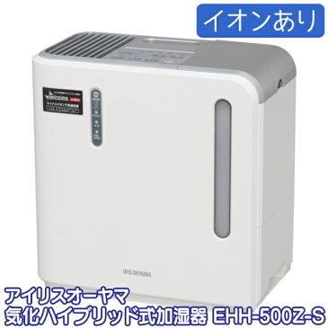 【送料無料】アイリスオーヤマ 気化ハイブリッド式加湿器(イオン有)EHH-500Z-Sシルバー[加湿器/かしつき/加湿機/気化式/デザイン加湿機/大容量][加湿機/加湿器/かしつき/乾燥/対策/気化式]【RCP】[cpir]