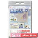 【送料無料】アイリスオーヤマ 洗濯物ガード Sサイズ SMG-2010[洗濯物/雨よけカバー/マジカ