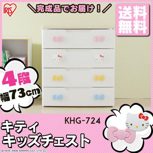 ハローキティ キッズチェスト[キャラクターチェスト] KHG-724H【サンリオ/家具/子...