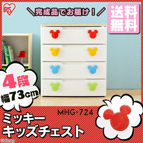 ミッキーキッズチェスト[キャラクターチェスト] MHG-724【ディズニー/Disney/家具...