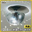 【送料無料】オーデリック(ODELIC) 半球ミラーボール(角鏡) OE855341 【取寄品】【TC】【RCP】