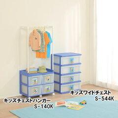 【59%OFF】【キッズチェスト】スティッチキッズチェストハンガー S-140K【家具/子供部屋収納/...