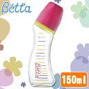 【取寄品】ドクターベッタ哺乳瓶Jewel ジュエル ガラスG4−150ml【D】【P】[Betta/betta/ガ...