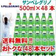 【送料無料】サンペレグリノ  天然炭酸水 (炭酸水)ペットボトル 500mL× 48本入 期間限定ボトル ☆2【D】【RCP】