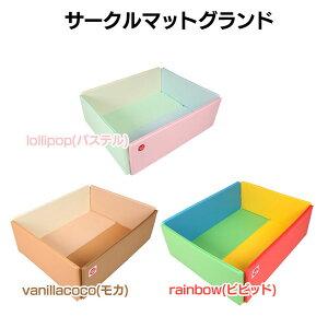 【送料無料】jjcompanyサークルマットグランドf35lollipop(パステル)・vanillacoco(モカ)・rainbow(ビビッド)【KNK】【TD】【サークルマットプレイマット】