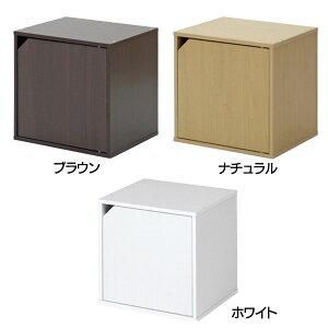 【送料無料】キューブボックスホワイト・ブラウン・ナチュラルCB-35不二貿易【D】【カラーボックス収納ボックスキューブBOXカラーBOX本棚収納】