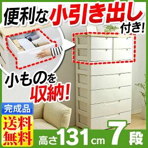 【送料無料】MUチェストMU-7254ホワイト/ペアアイリスオーヤマ