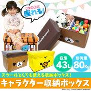 ボックス おもちゃ ストレージ リラックマ・キイロイトリ スツール キャラクター