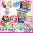 収納ボックス おもちゃ 収納 送料無料 ままごと収納ボックス...
