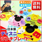 アイコンランチプレートミッキーマウス・ミニーマウス【ベビー食器】【D】【P】【RCP】