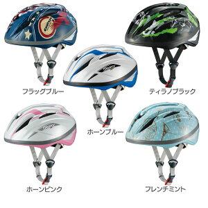 【OGKKABUTO自転車用ヘルメット子供用54〜56cmSTARRYスターリーOGKカブト】