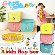 おもちゃ フラップ ボックス ミッキー ドナルド ディズニー 子供部屋 アイリスオーヤマ
