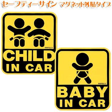 SF-33・SF-32 セーフティーサイン マグネット外貼タイプ CHILD IN CAR・BABY IN CAR ナポレックス【D】[カーインテリア/カー用品/ハンドルカバー/バックミラーカー用品/車用品/ドライブ/ワイドミラー/カーグッズ/内装パーツ]【補填】