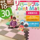 【18枚セット】ジョイントマット JTMR-318 アイリスオーヤマ幅...