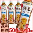 特茶カフェインゼロ 500ml 48本送料無料 特茶 お茶 ...