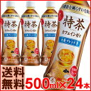 特茶カフェインゼロ 500ml 24本送料無料 特茶 お茶 ...