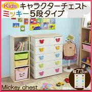 ミッキーマウス ミッキーラクラク チェスト カラフル キャロット ブラウン アイリスオーヤマ キッズチェスト ディズニー 子供部屋 Disneyzone