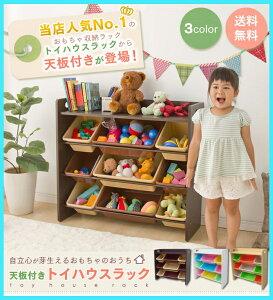 おもちゃ トイハウスラック ブラウン パステル キャロット 子供部屋 ボックス